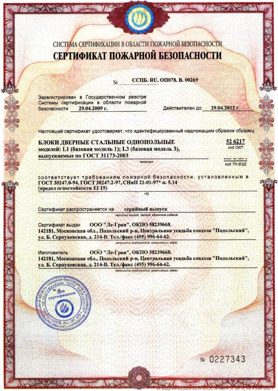 сертификат пожарной безопасности на панели мдф скачать
